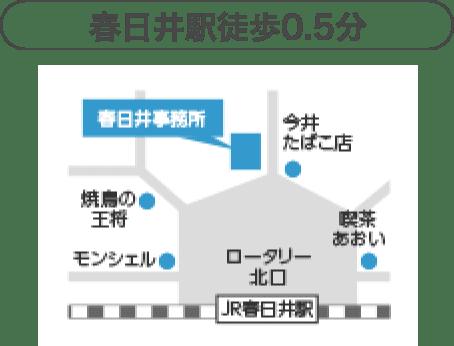 春日井駅徒歩30秒