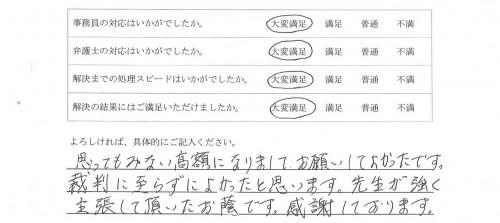 (22)平成25年・名古屋市・相続・宮島光子様・女性・60代