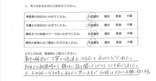 (47)平成26年・春日井市・相続・吉原公美・30代・女性