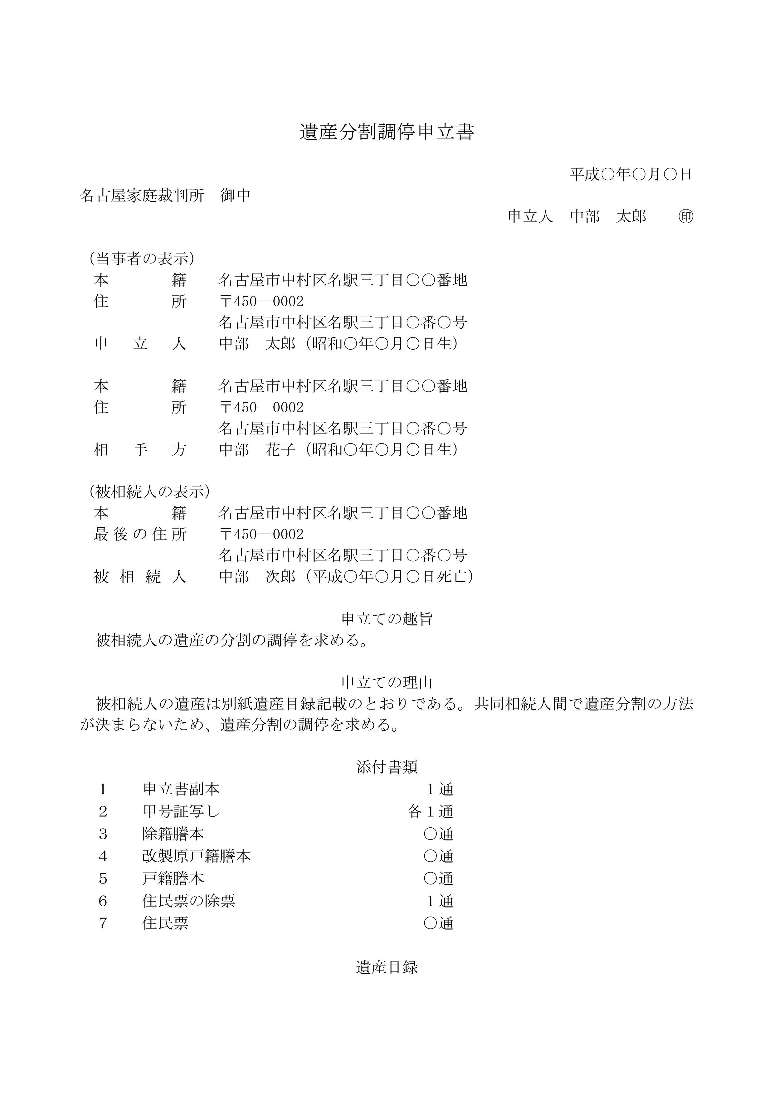 遺産 分割 協議 書 ひな 形